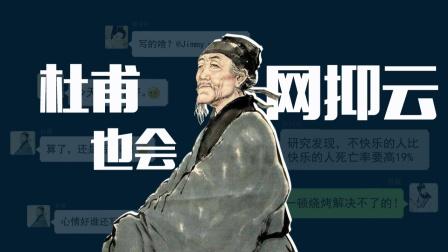 古代群聊(3):古人为什么爱写诗?杜甫真相了!