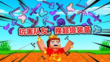 我的世界:玩家死亡后会掉超级装备,如何坑害队友当工具人呢?