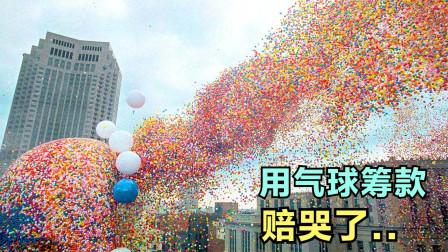 5个让人预料不到的事,放飞百万气球为筹款,结果不光没挣还倒贴!