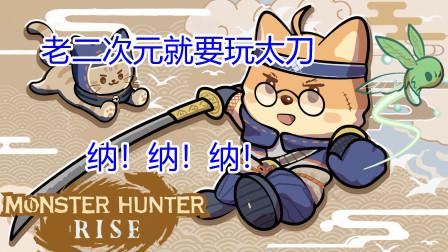 黑桐谷歌【怪物猎人 崛起 】开荒日记 01 废神社的狩猎准备