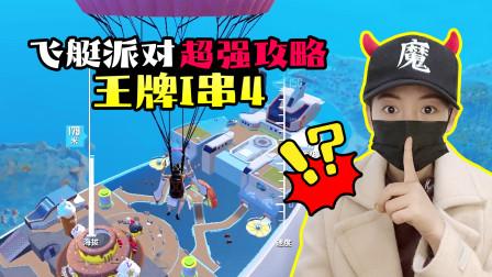 新玩法:飞艇派对超强攻略,王牌局1串4下饭操作!真秀!