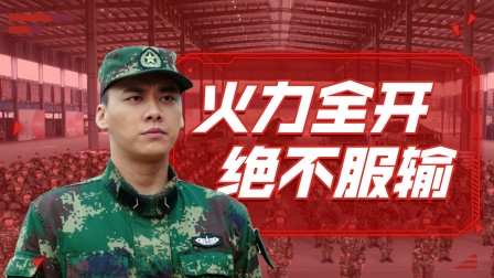号手就位:火力全开!中国火箭军绝不服输