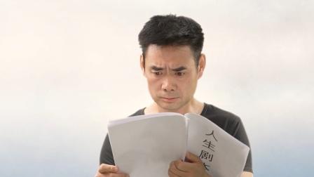 陈翔六点半:人生不止于悲喜,不负青春不负己!