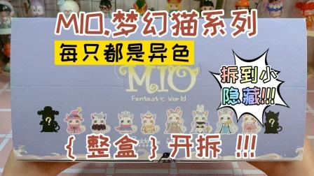 拆盲盒丨MIO梦幻猫系列整盒拆!