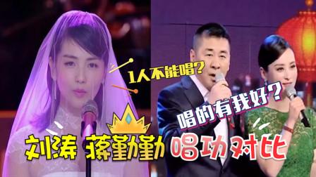 刘涛和蒋勤勤唱功对比:一开嗓都惊艳众人,但差距还是一目了然