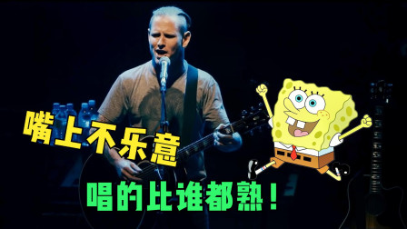 """粉丝起哄让摇滚歌手唱""""海绵宝宝"""",嘴上不乐意,唱的比谁都熟!"""