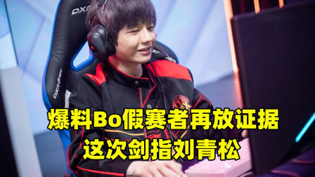 RNG提前拿下春季赛冠军,爆料Bo假赛者再放证据,剑指刘青松