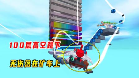 迷你世界:百层视觉盛宴!小墨从100层高空跳下无伤落在矿车上