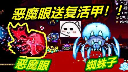 泰拉瑞亚瑟银14:恶魔眼boss送我复活甲!蜘蛛子确实菜!