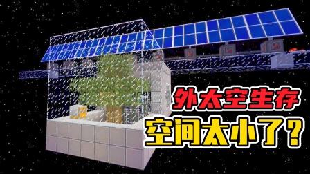 我的世界超星系35:加长空间站,新安装了恐龙类模组!
