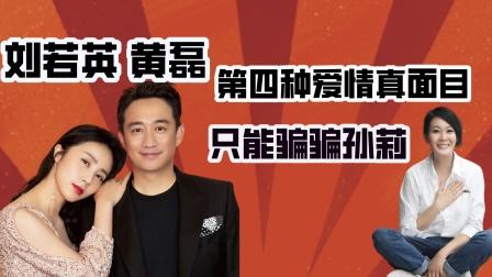 刘若英不再沉默,揭穿黄磊第四种爱情的真面目,孙莉确被骗17年