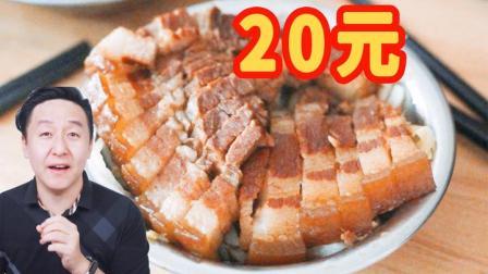 开了30年的闹肉饭,菜单就3样死活不变,20元10多块肉