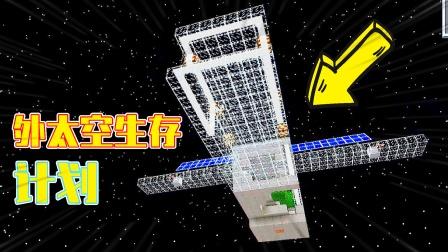 我的世界超星系36:制作真空玻璃,完全透明的空间站!