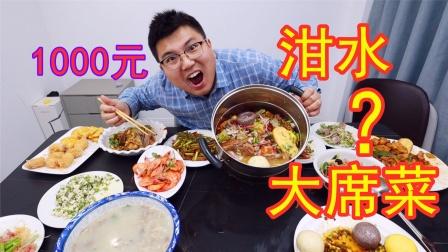 """1000块钱的菜全部混到一起,吃""""大席菜"""",会有小时候的味道"""