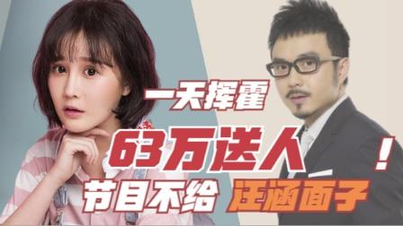 赵本山女儿有多狂,一天挥霍63万,低情商让汪涵当众难堪