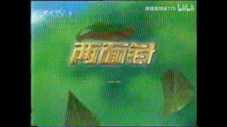 CCTV-1 2002广告片段
