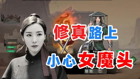 """【女流】鬼谷八荒:修真路上千万小心""""女魔头"""""""