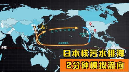 """2分钟模拟""""日本核污水排海""""流向:分两路 先达北美后东南亚"""