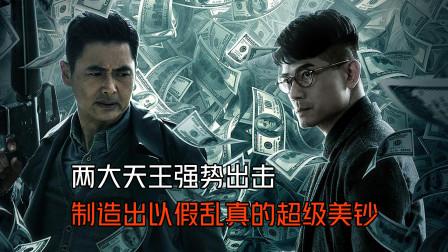 犯罪天才与造假天才双剑合璧,联手造出以假乱真的超级美钞,港片