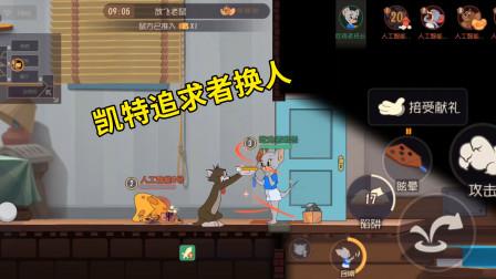 猫和老鼠手游:凯特追求者换人,库博扶梯技能被削弱