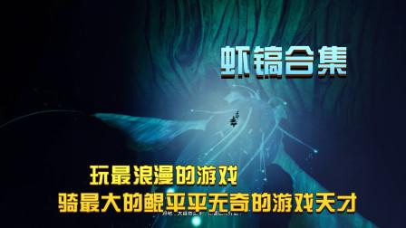 楚河合集:平平无奇的游戏天才