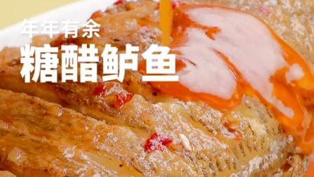 酸甜开胃特别鲜~糖醋鲈鱼