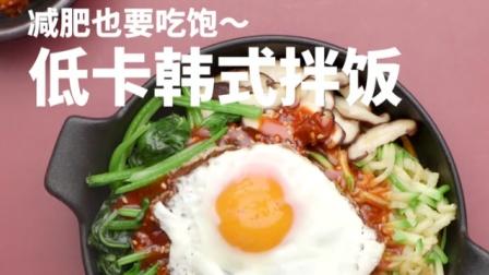 减肥也要吃饱~低卡韩式拌饭