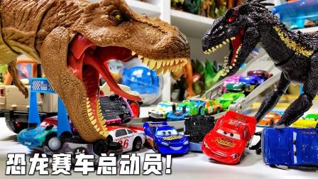 侏罗纪恐龙赛车总动员!侏罗纪世界霸王龙暴虐龙奥特曼工程车玩具