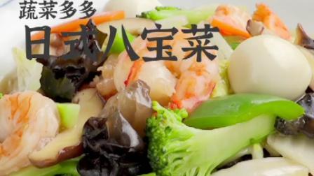 蔬菜多多超鲜美~日式八宝菜