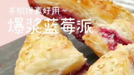 手抓饼真好用~爆浆蓝莓派