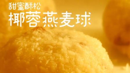 甜蜜酥松特别香~椰蓉燕麦球