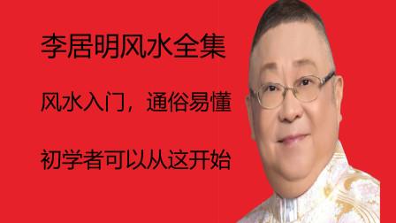 李居明杭州风水讲座2