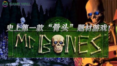 """游戏史上第一款""""骨头""""题材游戏,悲惨结局后隐藏着震惊秘密!"""