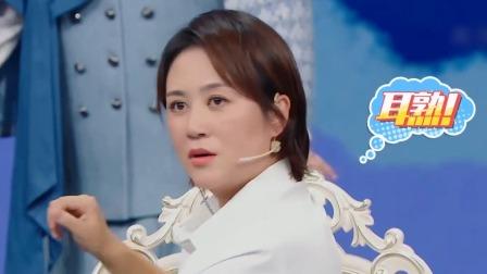 马丽强势怼宋小宝,黄晓明幸运躲过一劫 王牌对王牌 第六季 20210416
