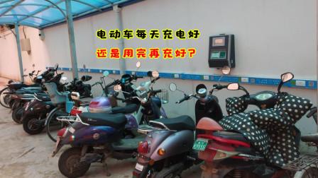 电动车每天充电好还是用完再充好?现在才知道,难怪电池不耐用