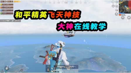 和平精英:和平精英最新玩法!直接飞到天上俯瞰整个海岛!