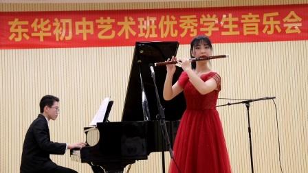 笛子独奏:《走进快活岭》作曲:曲祥演奏:肖雨瑶钢琴伴奏:陈思远