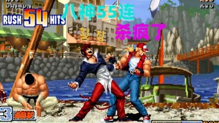 拳皇98c:八神一套55连杀疯了,坂崎良还能否撑起全场