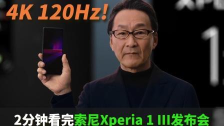两分钟发布会 | 索尼Xperia 1 III 更爽