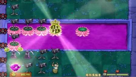 植物大战僵尸魔幻版100:隐形的食脑者