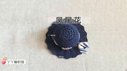 凤尾花夏凉帽教程