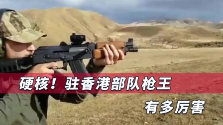 """驻香港部队枪王有多厉害?""""弹无虚发,一枪毙敌"""",硬核视频燃爆"""