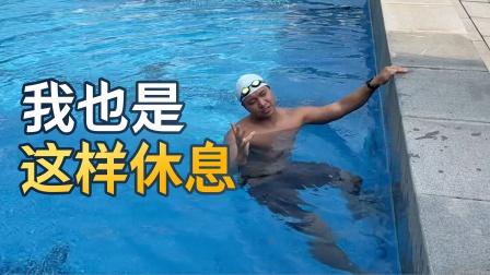 关于怎样到池边的【一些回应】,手指到池边?怎么休息?太专业?|泳池老油条6|梦觉教游泳
