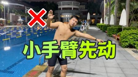自由泳移臂:先动小手臂,为什么就一定是菜鸟?|泳池老油条7