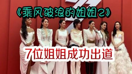 《浪姐2》7位姐姐成功出圈,那英实至名归,张柏芝太遗憾了!