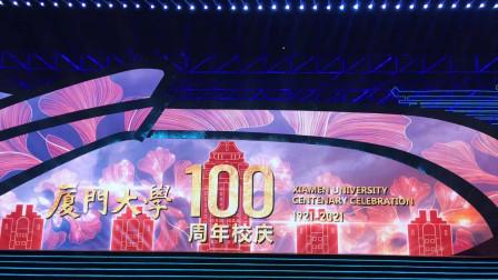 2021年厦大百年校庆文艺晚会