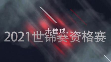 2021世界锦标赛资格赛十佳球TOP10