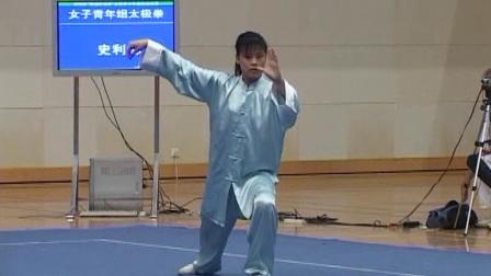 2006年全国青少年武术套路锦标赛 女子太极拳 05 史利娜