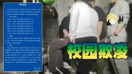 河南濮阳校园欺凌事件,警方处理结果。