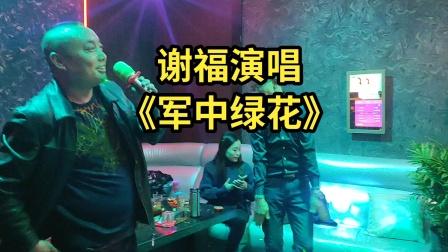 谢福演唱《军中绿花》(鲍发明作品)